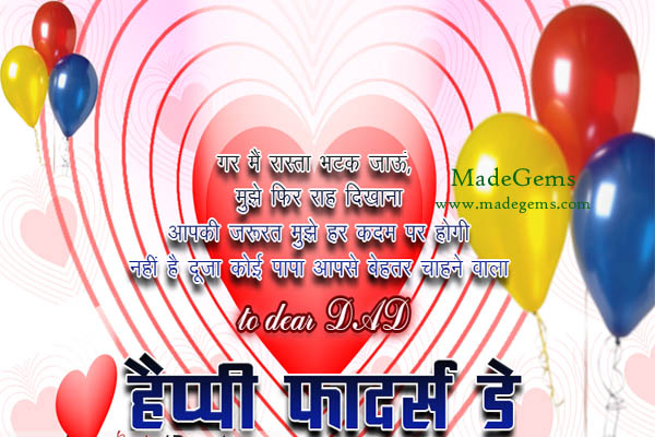 Father's Day Hindi Message Sms Shayari Pictures