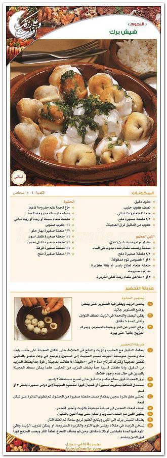 الشيش برك من اكلات رمضان