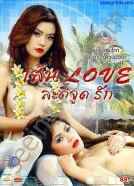 Sen Love Latijud Rak 2013