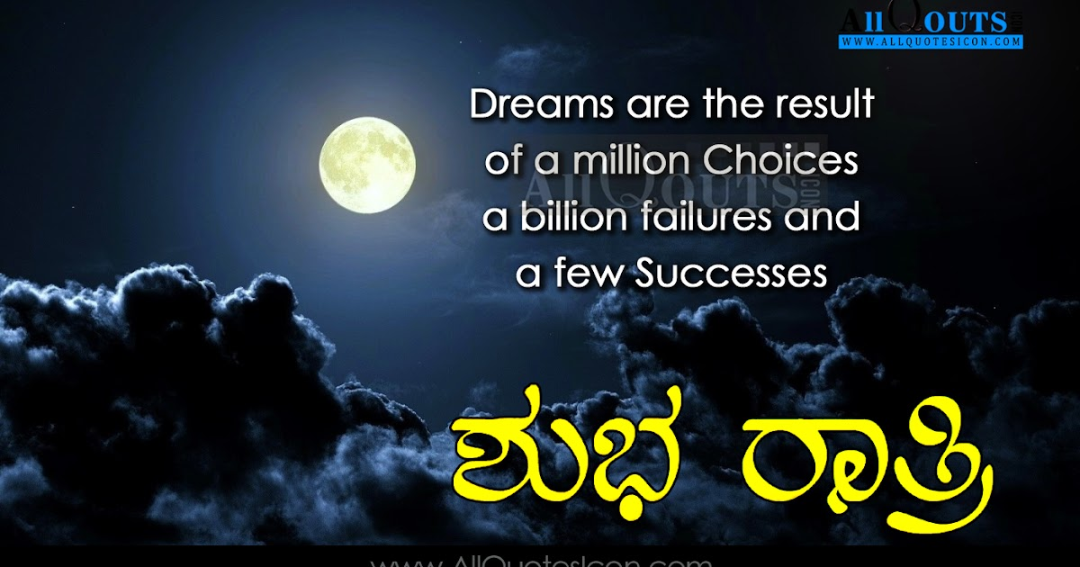Good Night Hd Photos Kannada Babangrichie Org