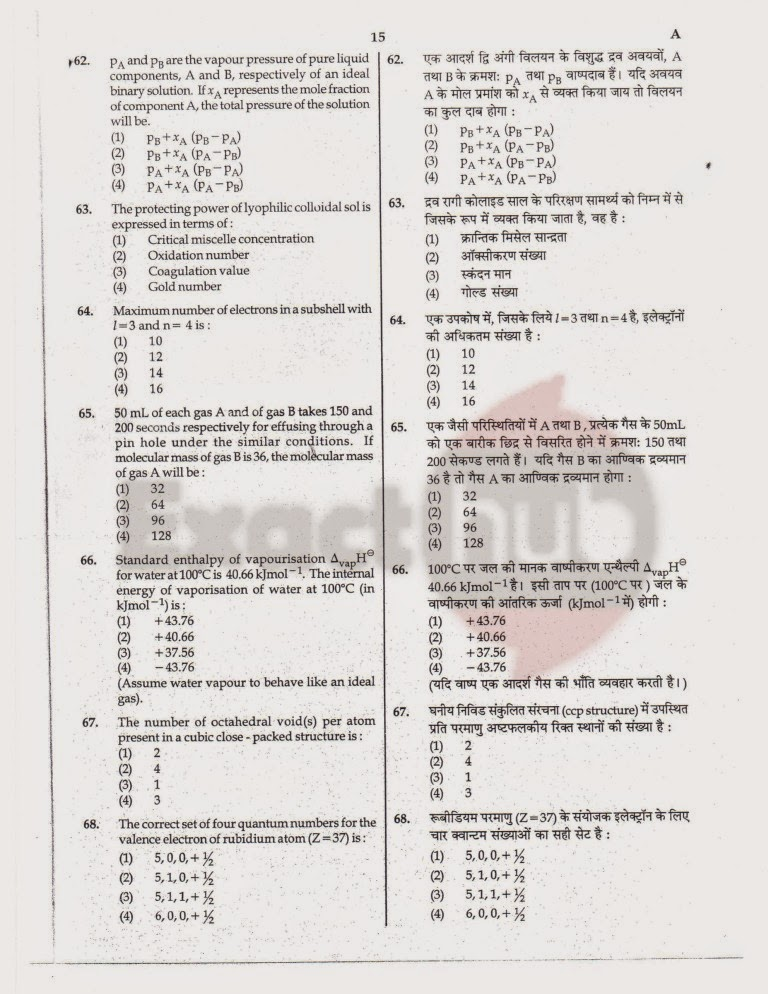 AIPMT 2012 Exam Question Paper Page 15