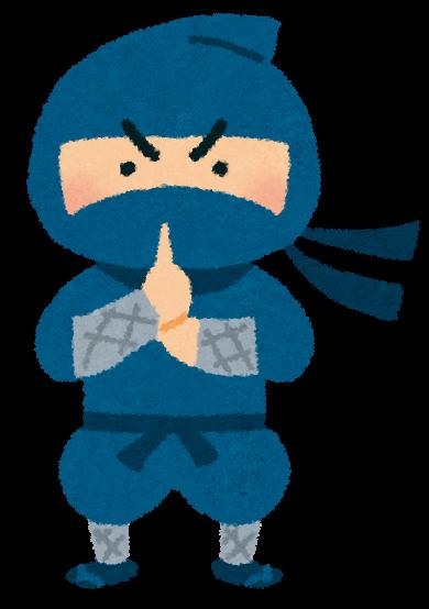 忍者のイラスト | 無料イラスト ... : ひらがな 可愛い : ひらがな