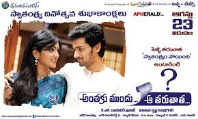 Watch Anthaku Mundu Aa Taruvatha Full Movie Theatrical Trailer Watch Online – Sumanth Ashwin, Madhubala, Esha