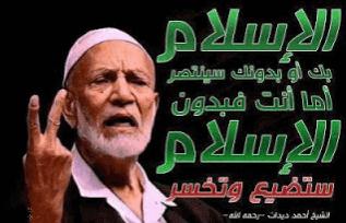 فارس الدعوة الإسلامية