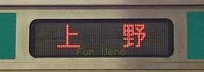 常磐線快速 上野行き E231系