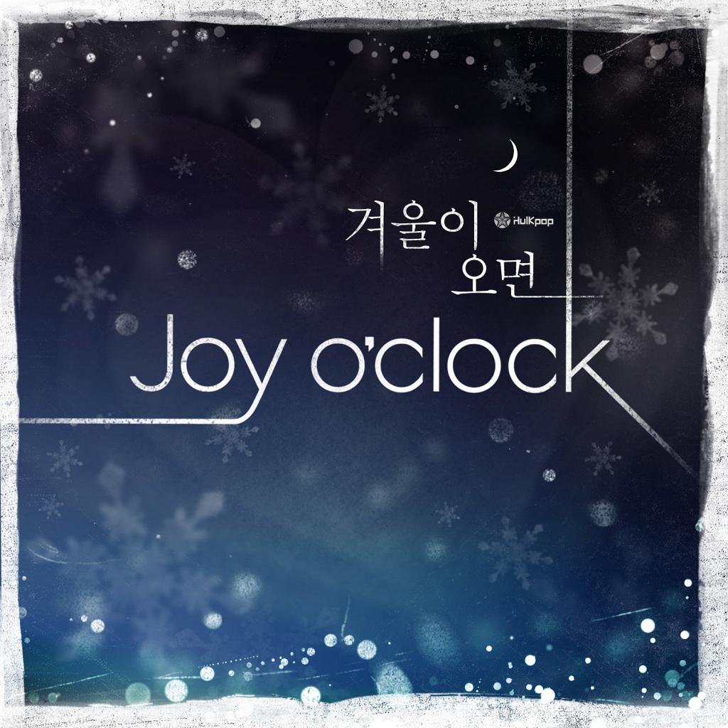 [Single] Joy o'clock – 겨울이 오면