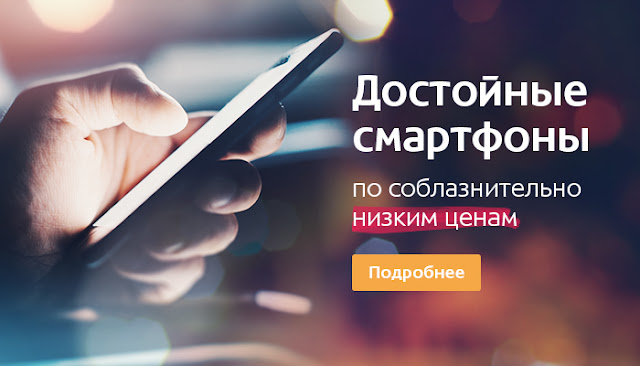 Обзор 11 полноценных смартфонов дешевле 6 000 рублей