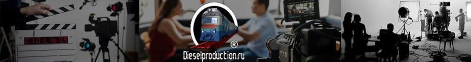 Diesel Production ® Videography - Видеография, рекламные фильмы, событийная и свадебная съемка