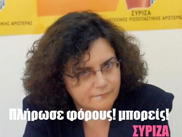 """Οι καλές στιγμές """"ανάτασης ψυχής των Ελλήνων"""" σταματούν στις ομιλίες του Τσίπρα! Η Βαλαβάνη ζητά τους φόρους, ρυθμίσεις και ελαφρύνσεις last year!"""