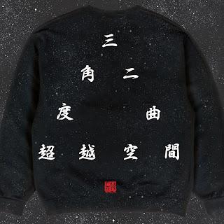 [Album] 三角度(二) - 陳冠希& MC仁& 廚房仔