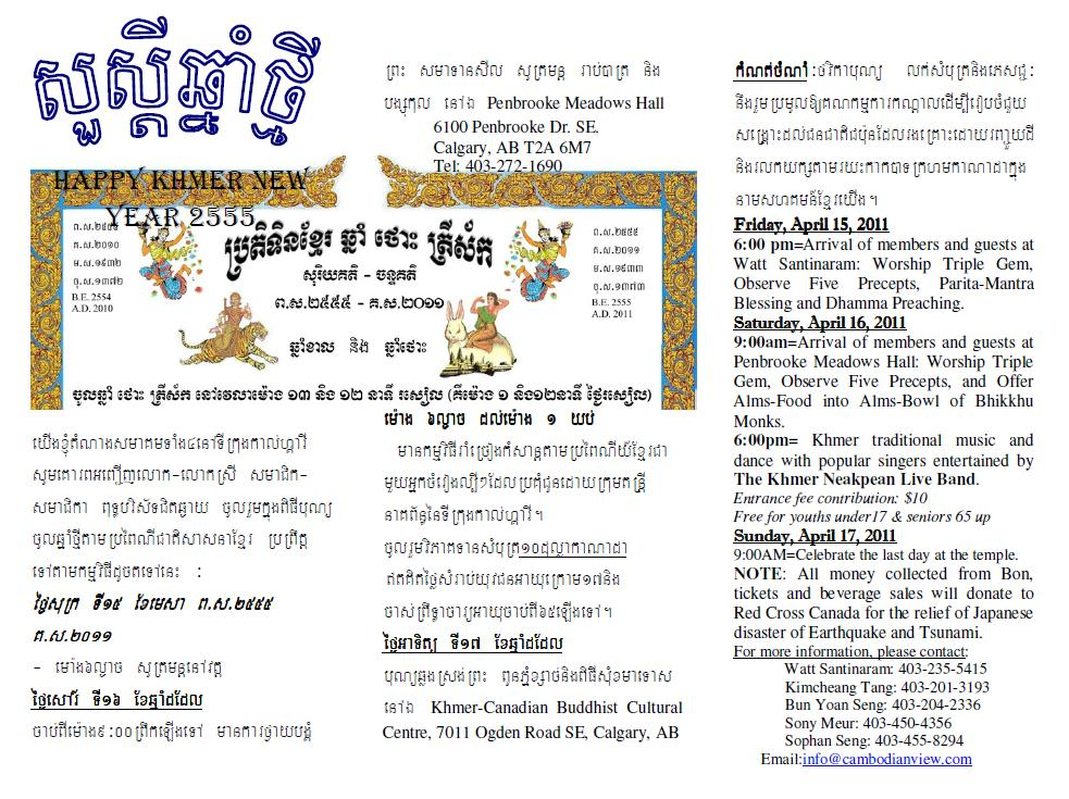 khmer new year celebration invitation in calgary alberta canada