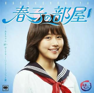 V.A. 宮藤官九郎 - ソニーミュージック編 - Haruko no Heya - Amachan 80's HITS - SONY Music Hen