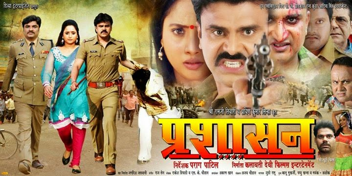 Prashasan (1080p - Full HD) Bhojpuri Movie Trailer video, Feat Subham Tiwari, Rani Chatterjee , watch video on youtube