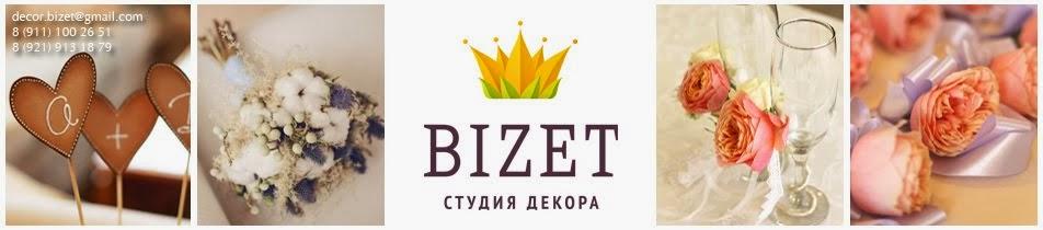 Студия декора BIZET