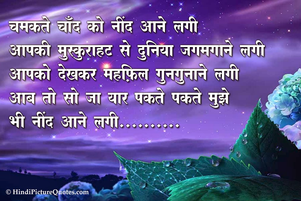 Good Night Friends Messages in Hindi Hindi Good Night Picture