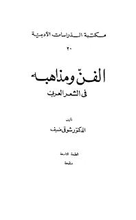 الفن ومذاهبه في الشعر العربي