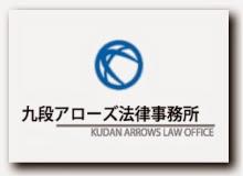 九段アローズ法律事務所ホームページはこちら