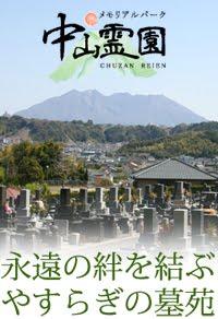 中山霊園WEBサイト