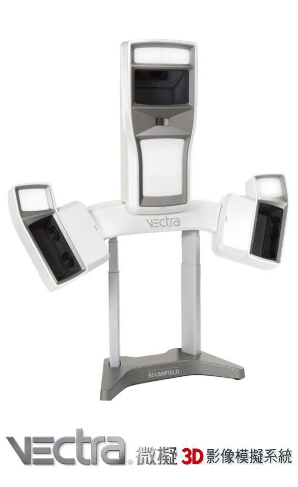 Vectra 3D影像模擬系統
