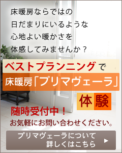 軽井沢床暖房リフォーム