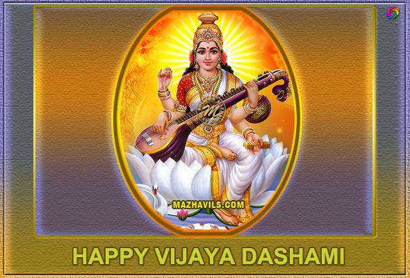 MAZHAVILS GREETINGS: HAPPY VIJAYA DASHAMI