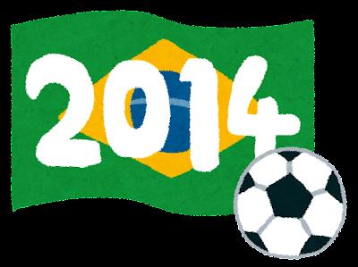 2014年ワールドカップのイラスト
