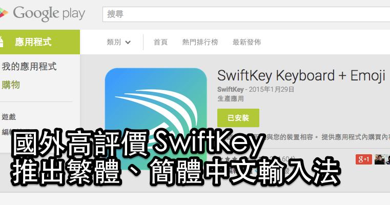 SwiftKey 終於新增繁體中文,那誰是最佳注音輸入法?