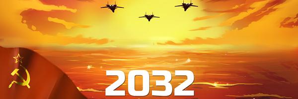 Путешествие во времени в 2032 год вместе с Виктором Аргоновым