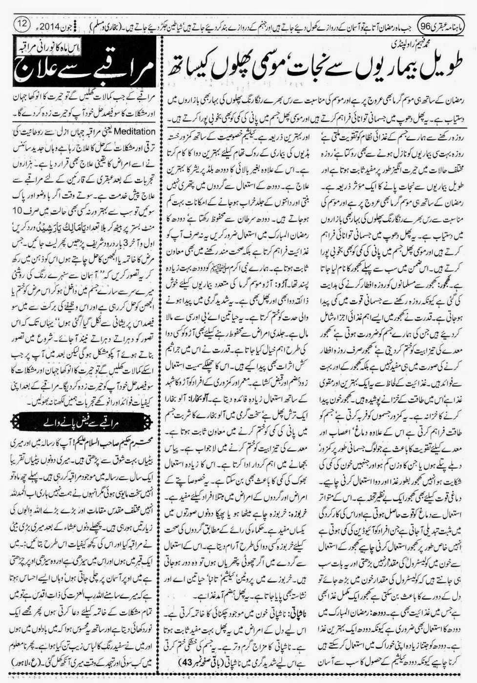 ubqari june 2014 page 12