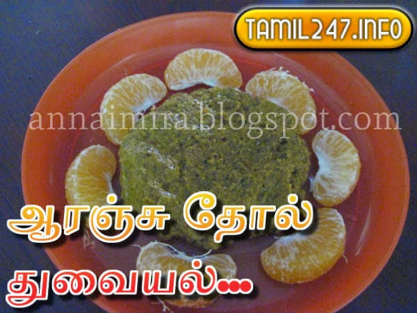 Orange thol thuvaiyal | Tamil samayal recipes