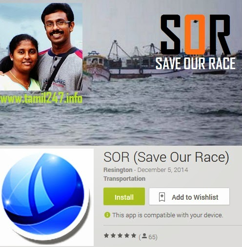 Save our Race (SOR) android apps for Indian fishermen by Resington