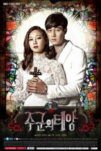 Master's Sun / 주군의 태양 / The Sun of My Master / The Sun of the Lord