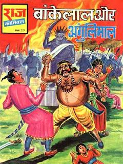 Bankelal Aur Angulimaal -Bakelal-Hindi-Comic
