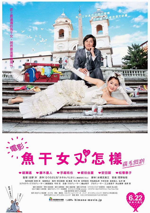 Hotaru+the+Movie+It%E2%80%99s+Only+a+Little+Light+in+My+Life+2012+DVDRip+500MB+hnmovies