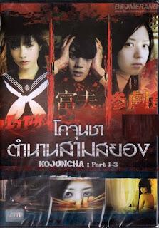 Kojuncha : part 1-3 : โคจุนชา ตำนานสามสยอง [พากย์ไทย]