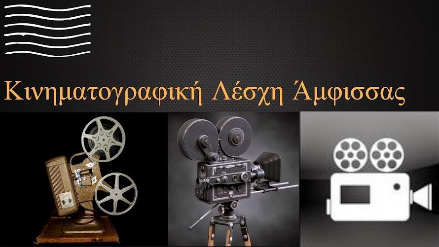Κινηματογραφική Λέσχη Άμφισσας: Ευχαριστήρια Επιστολή Οικονομικής Ενίσχυσης