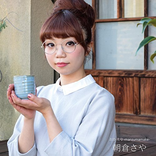 [Single] 朝倉さや – おかえり-manzumamake- (2016.01.20/MP3/RAR)