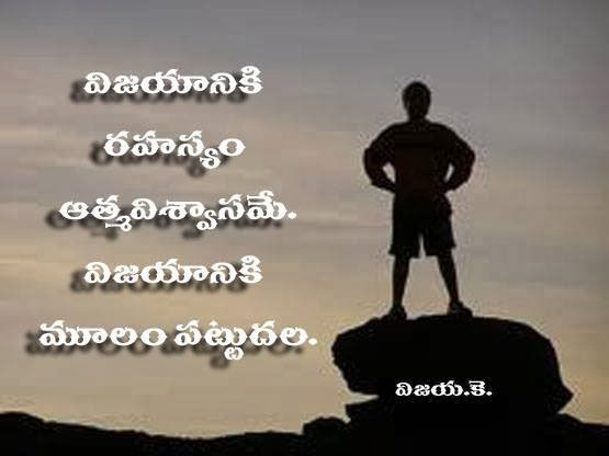 quotes in telugu photos images wall papers telugu