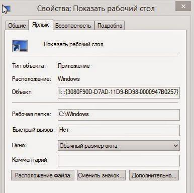 Кнопка просмотра рабочего стола для Windows 8