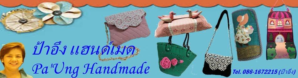 กระเป๋าแฮนเมด ป้าอึ่ง Handmade Pa'Ung