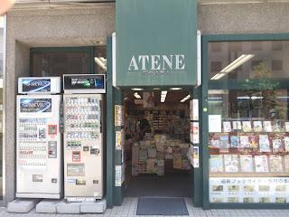 最終日のアテネ書房