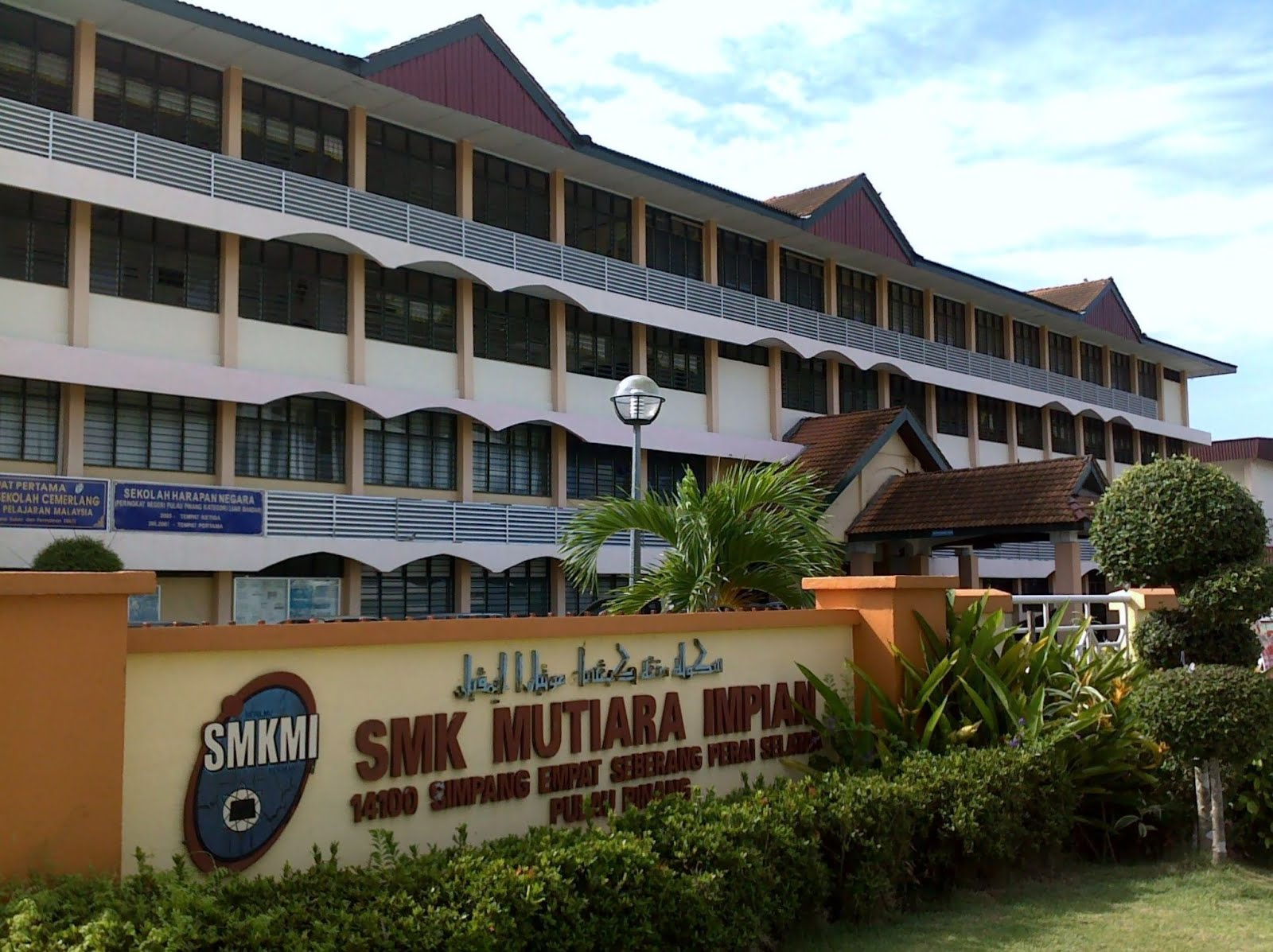 Sekolah Sukan Negeri Pulau Pinang