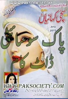 Sachi Kahaniyan July 2015 Read Online