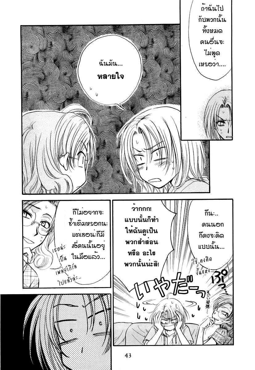 อ่านการ์ตูน Kakumei no Hi 5 ภาพที่ 7