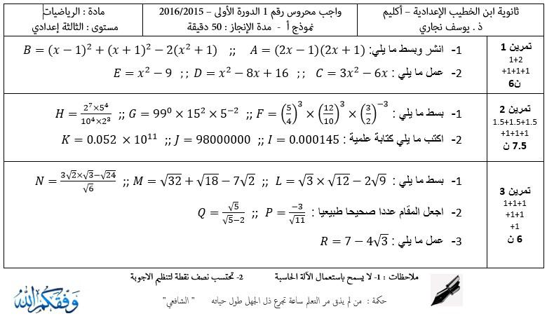 فرض كتابي رقم1 الدورة الاولى للثالثة اعدادي في مادة الرياضيات مع التصحيح