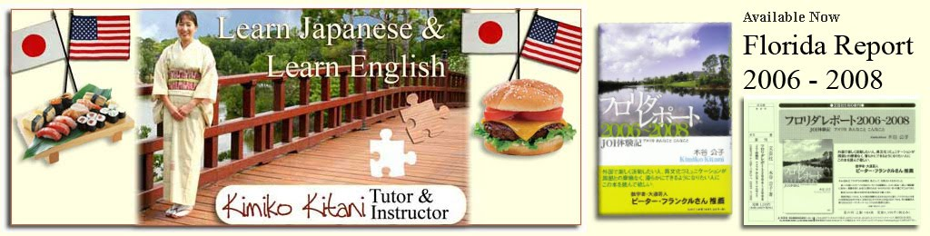 Learn Japanese - Learn English