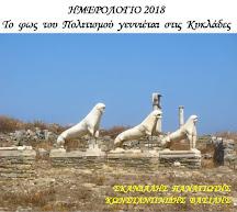 ΘΕΜΑΤΙΚΟ ΗΜΕΡΟΛΟΓΙΟ 2018