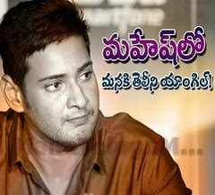 30% Of Mahesh's Income Goes To Charity