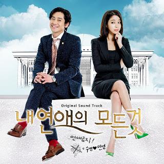 Dal★shabet  (달샤벳) - 내 연애의 모든 것 All About My Romance OST