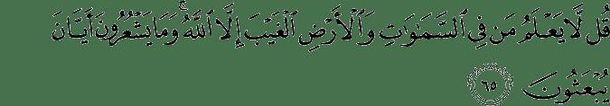 Surat An Naml ayat 65